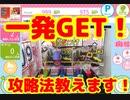 【GetLive】1回999円! 攻略法教えます! 2個目【ゲットライブ】