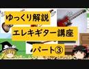 ゆっくりと学ぶエレキギター講座Part.3 選び方編その③