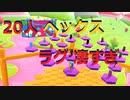 【FallGuys】通算10勝を振り返る!!【実況】今までの軌跡+おまけ02