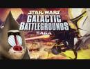 【CeVIO実況】遠い昔、はるかかなたの銀河系の皮をかぶったAoE2で...【STAR WARS Galactic Battlegrounds】