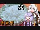 【謝米祭】紲星あかりのお米食べる!【肉味噌】