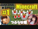 【Minecraft】伝説の始まり#1【ゲーム実況】