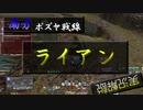 【漆黒FF14 実況解説】ライアン滅殺作戦