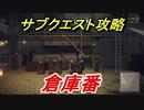 ニーアオートマタ サブクエスト攻略 倉庫番 【NieR:Automata Game of the YoRHa Edition】