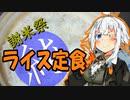 【謝米祭】紲星あかりのライス定食