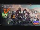 【MTGA】「ぴ」と行く 7勝ドラフト道 Part.18【ゼンディカーの夜明け】