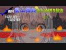 週刊葉山舞鈴まとめ切り抜き10月15日~10月21日【にじさんじ切り抜き】