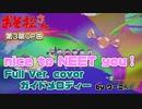 【おそ松さん】第3期OP曲「nice to NEET you!」(フルVer.) 耳コピ&歌詞付きガイドメロディー