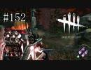 #152【Dead by Daylight】ハロウィンイベントになって途端にこのキラーが増えた気がする
