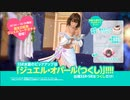 DoAX Venus Vacation :: Tsukushi Birthday 2020 Announcement Sequence (Jewel Opal SSR)