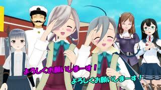 【MMD艦これ】 それいけ!礼号組 第26話 【MMD紙芝居】