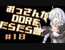 【VOICEROID実況】おっさんがDDRをだらだら踏む【DDR A20PLUS】#18