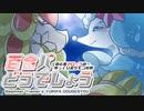 【ポケモン剣盾】百合パどうでしょう -初心者アローラ統一-Part2【ゆっくり実況】