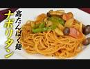 【高たんぱく麺】プロテイン ストロングメンを使った ナポリタンの作り方【ビーレジェンド プロテイン】