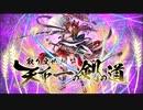 【オトギフロンティア】狂戦士桜vs地獄級武蔵はるの【プレイ動画】