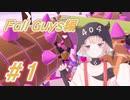 【CeVIO実況】ONEだぞーー!!ARIA ON THE PLANETESだぞーーー!!!~Fall Guys編~ #1