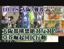 【草莽崛起】10.18 大阪都構想絶対反対!草莽崛起国民行動 in 大阪・難波[桜R2/10/23]