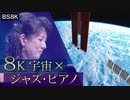 [8Kアースウォッチャー] ジャズピアニスト 国府弘子 「コズミック・ランデヴー」 | BS8K | NHK