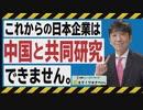 【教えて!ワタナベさん】中国輸出管理法制定で、日本企業も危ない![R2/10/24]