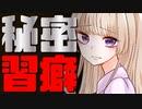 【ASMR】(男性向け)何も知らない兄にヤンデレ妹の誰にも言えない禁断の癖がバレた時…(メンヘラ)(束縛)(JK)(シチュボ)(イヤホン推奨)(Japanese ASMR)