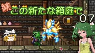 【ゆっくり実況プレイ】続・この新たな箱庭で 07【Terraria1.4.1】