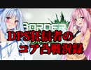 【トラザ】琴葉姉妹のコア凸戦況録9【ボイロ実況】