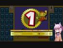 【マリオ35】結月ゆかりはマリオを倒したい!#1-3