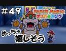 クッパ復活だ!!めっちゃ嬉しそう【ペーパーマリオ オリガミキング】#49