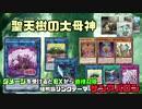 【遊戯王ADS】聖天樹の大母神