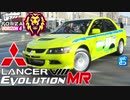 【XB1X】FH4 - Mitsubishi LancerEvolution VIII MR - ライオン27Y冬