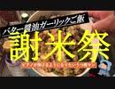 【謝米祭】ピアノが弾けるようになりたいうつ病マンが作る「バター醤油ご飯」