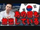 日本に反論するあの国も放出している