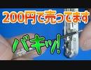 ネジの長さを間違えてスマホの画面を割ってしまった、ネジなんて200円で売ってるのに...【あやしい中華 第85回】