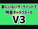 【Fate/MMD】家にいないサーヴァントで明星ギャラクティカV3