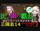 """【三国志14シーズン3】氏""""声""""覇乱!紲星あかりと三国志14 Part7(終)"""