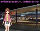 田中琴葉が富山でお仕事している大崎甜花に会いに行く