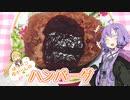 【謝米祭】☆腹ぺこゆかりんのハンバーグ☆【VOICEROIDキッチン】