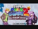 [スーパーマリオギャラクシー2]Days of game commentaries 3 part1[VOICEROID実況]