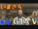 【GTA5実況】今更GTA5初プレイなやついるの?【Part 10】