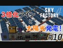 【Minecraft】鉱石3倍界王拳! Part10【Skyfactory4実況プレイ】