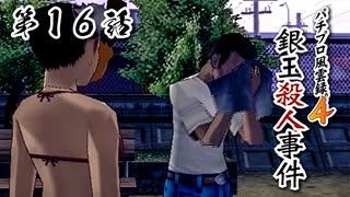 【パチプロ風雲録4】名探偵になりたいので事件を解決する!#16【実況】