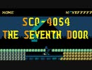 SCP-4054「セブンス・ドア」【少しせわしないゆっくり解説】