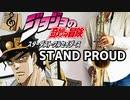 テナーサックスで「STAND PROUD」(ジョジョの奇妙な冒険 スターダストクルセイダース)を吹いてみた
