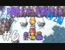 ファイナルファンタジー歴代シリーズを実況プレイ‐FF2編‐【6】
