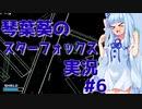 【初代スターフォックス】琴葉葵のスターフォックス実況 #6【ALL100%クリア】