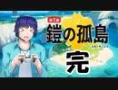 【ポケモン剣盾】青ざめるヨロイ島奮闘記13 -最終回しばり組手編-