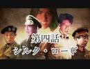 大日ペ帝国総理大臣と化したNKTIDKSG第4話『シルク・ロード』【HOI4】