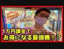 【メダルゲーム】1万円課金でお店よりお得になるのか検証!「バベルのメダルタワーW」