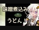 【VOICEROID実況】勇者あかりと神々のトライフォース~その3~