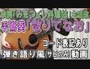 【コード有】手嶌葵「散りてなお」サビだけ弾き語り風 covered by hiro'【演奏動画】